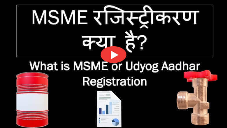 what is MSME Registration